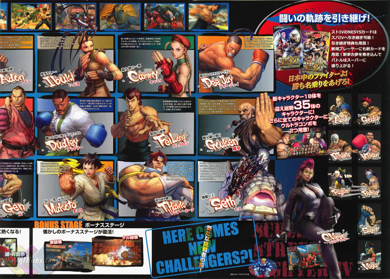 Scan of a Super Street Fighter 4 arcade flyer hinting at new characters