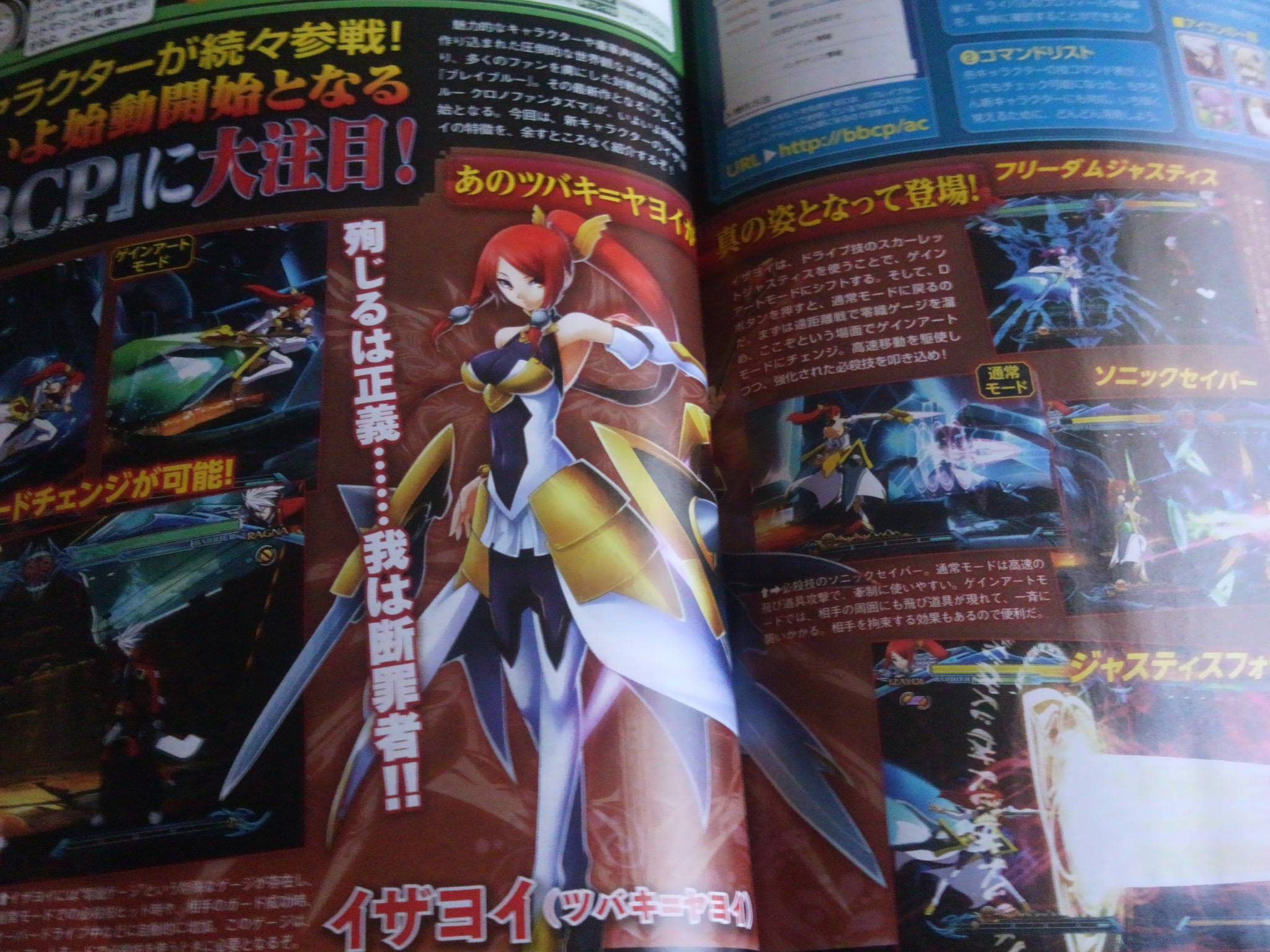 Blazblue: Chrono Phantasma new character Izayoi image #5