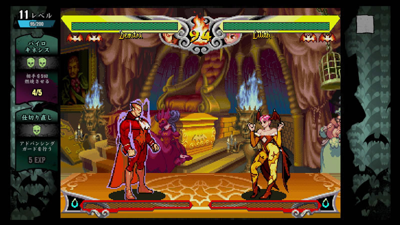 Darkstalkers Resurrection graphic filter options #1