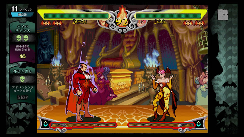 Darkstalkers Resurrection graphic filter options #2