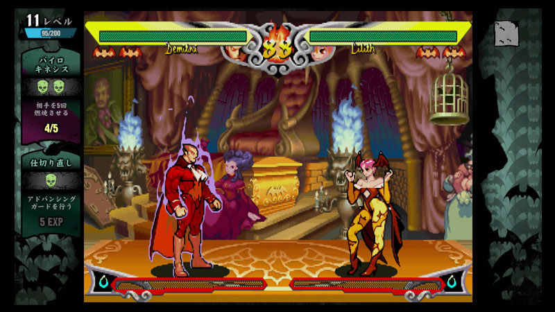 Darkstalkers Resurrection graphic filter options #4