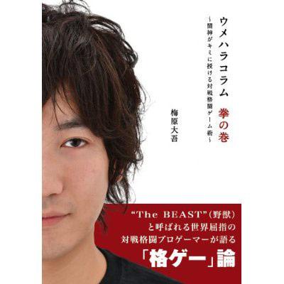 Daigo Umehara's new book Ken no Maki image #1