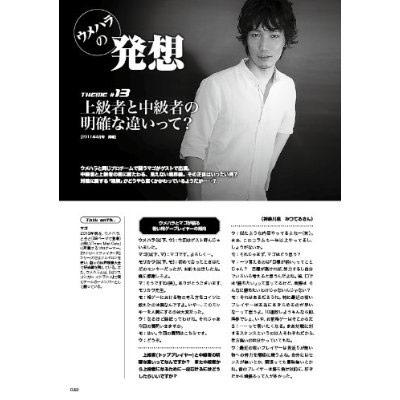 Daigo Umehara's new book Ken no Maki image #2