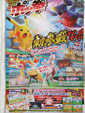 Garchomp, standard Mewtwo, and Braxien revealed for Pòkken Tournament image #1