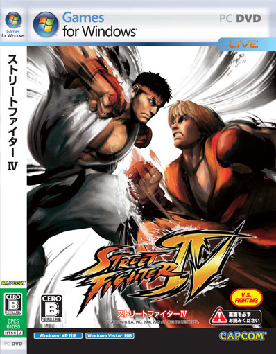 Japanese PC Street Fighter 4 cover