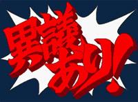 Japanese Objection