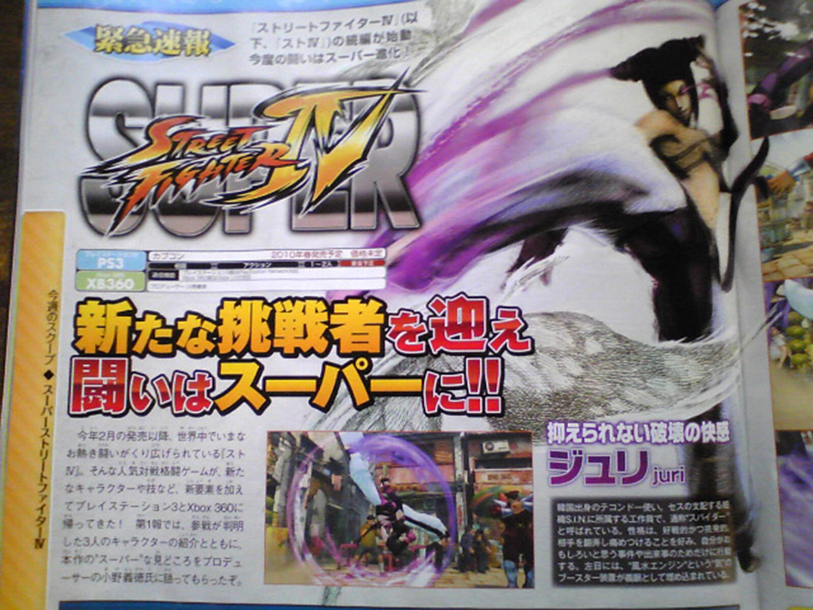 Another Famitsu scan showing Juri in Super Street Fighter 4