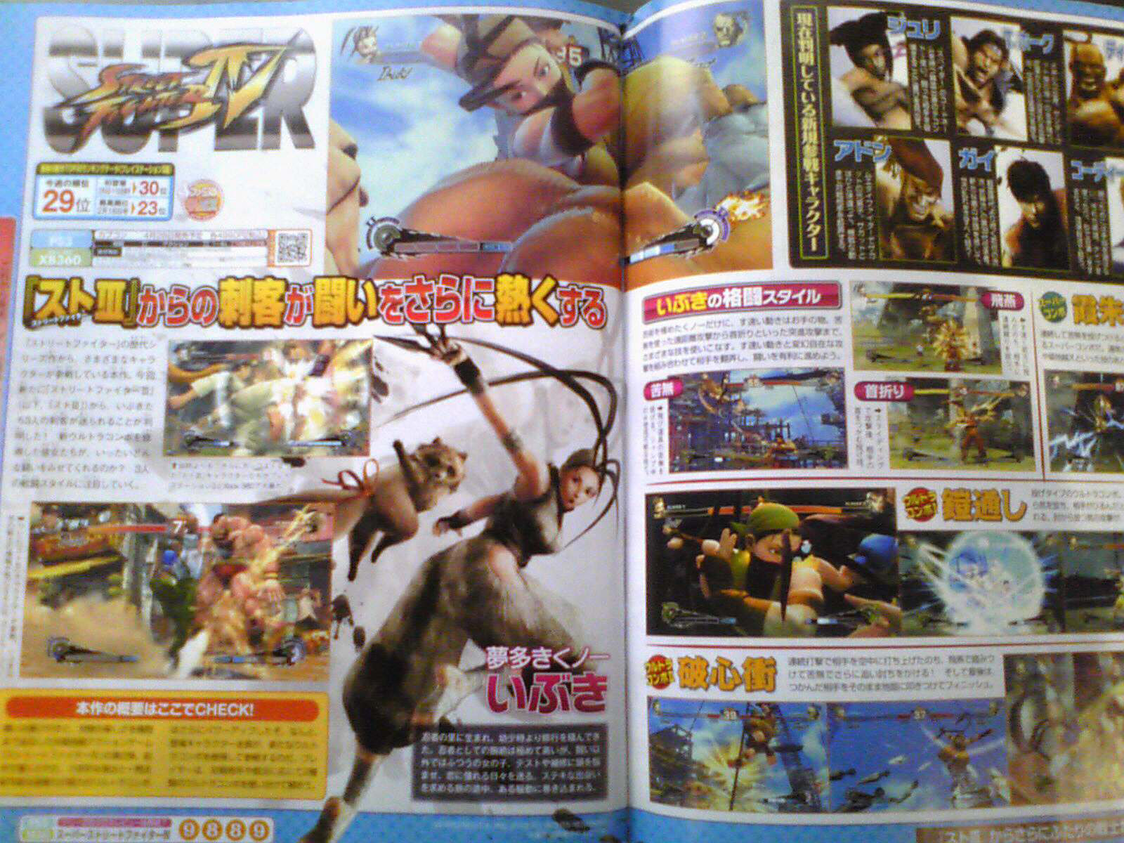 Famitsu scan showing Ibuki, Makoto and Dudley in Super Street Fighter 4