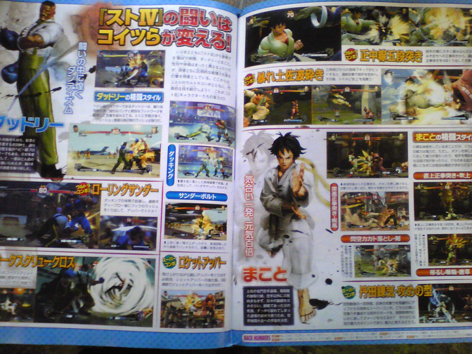 Second Famitsu scan showing Ibuki, Makoto and Dudley in Super Street Fighter 4