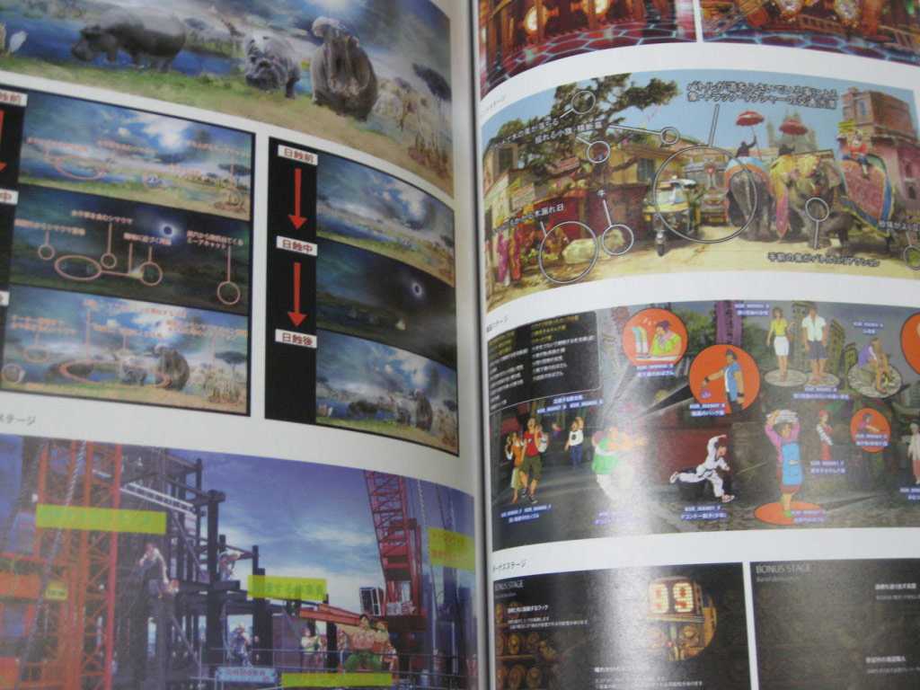 Complete works of Street Fighter 4 artbook image #5