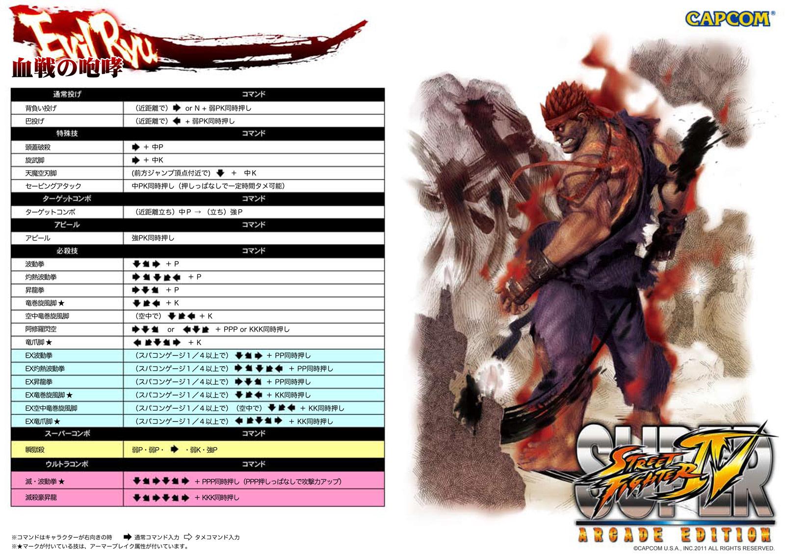 Evil Ryu S Move Set In Super Street Fighter 4 Arcade Edition