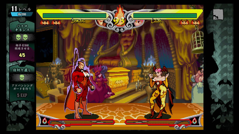 Darkstalkers Resurrection graphic filter options #3
