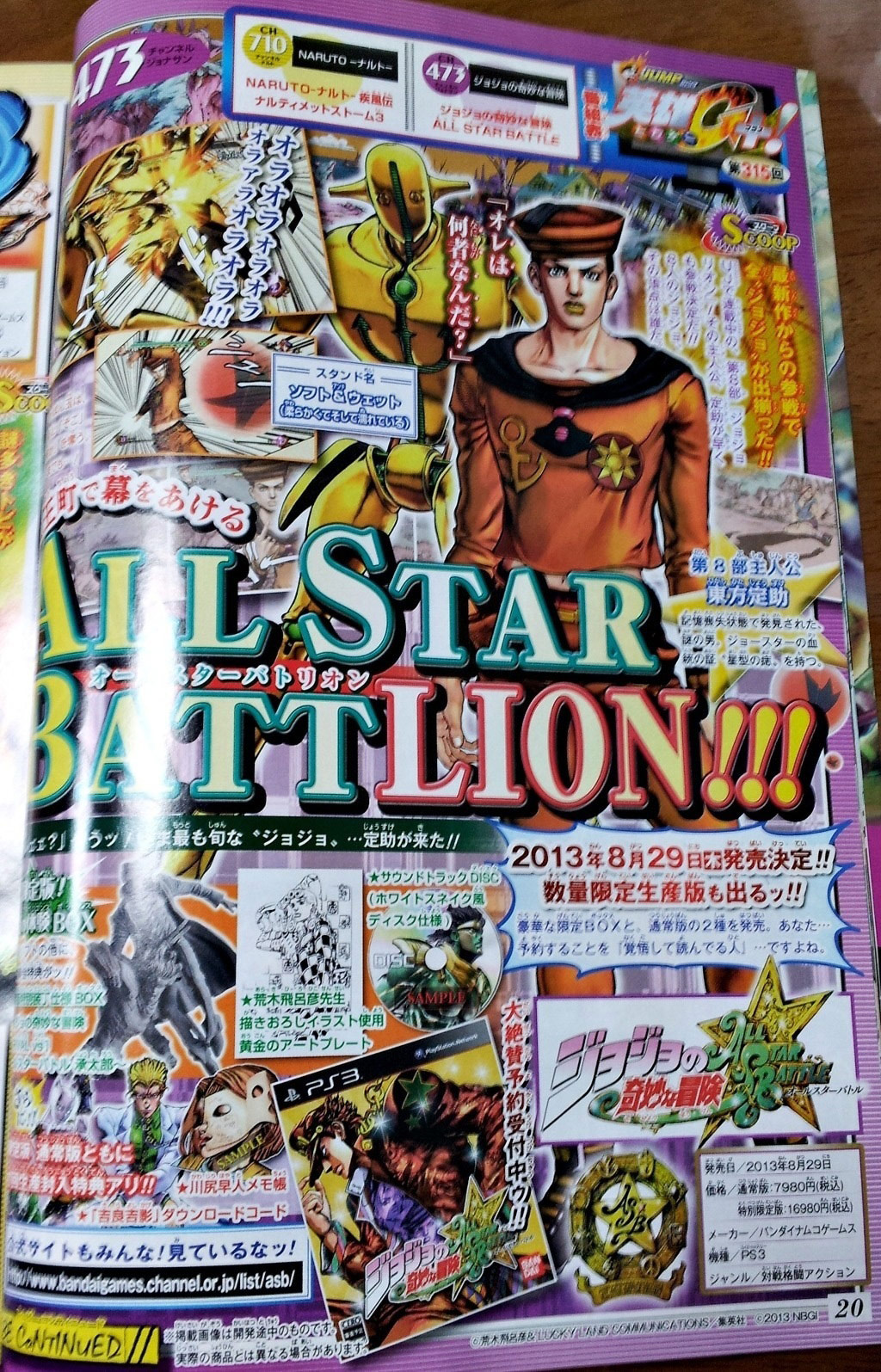 Jojolion in Jojo's Bizarre Adventure All Star Battle magazine scan