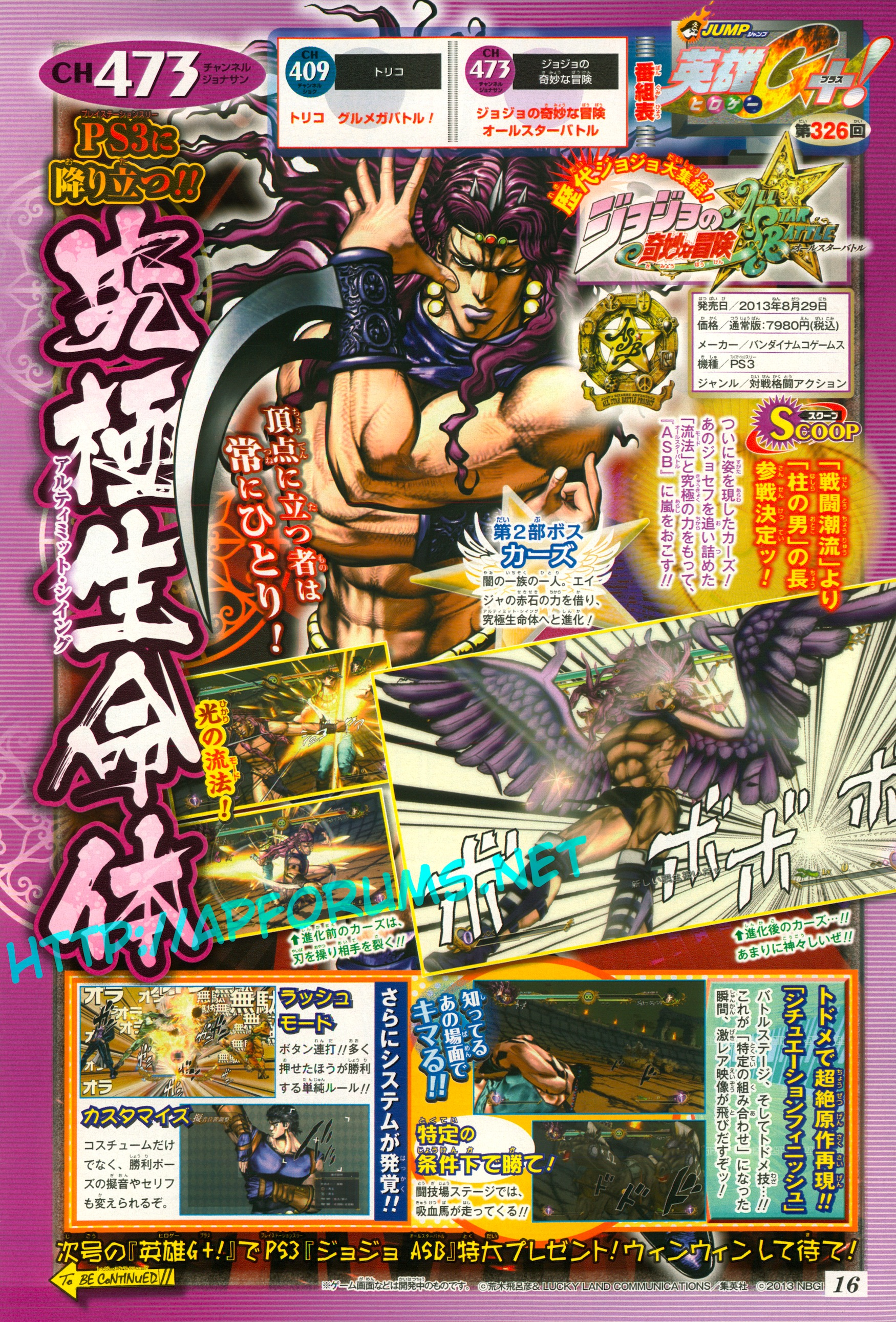JoJo's Bizarre Adventure: All-Star Battle Kars Scan