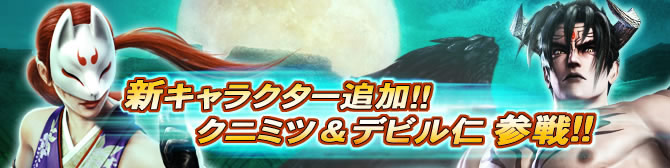 Devil Jin and Kunimitsu being added to Tekken Revolution