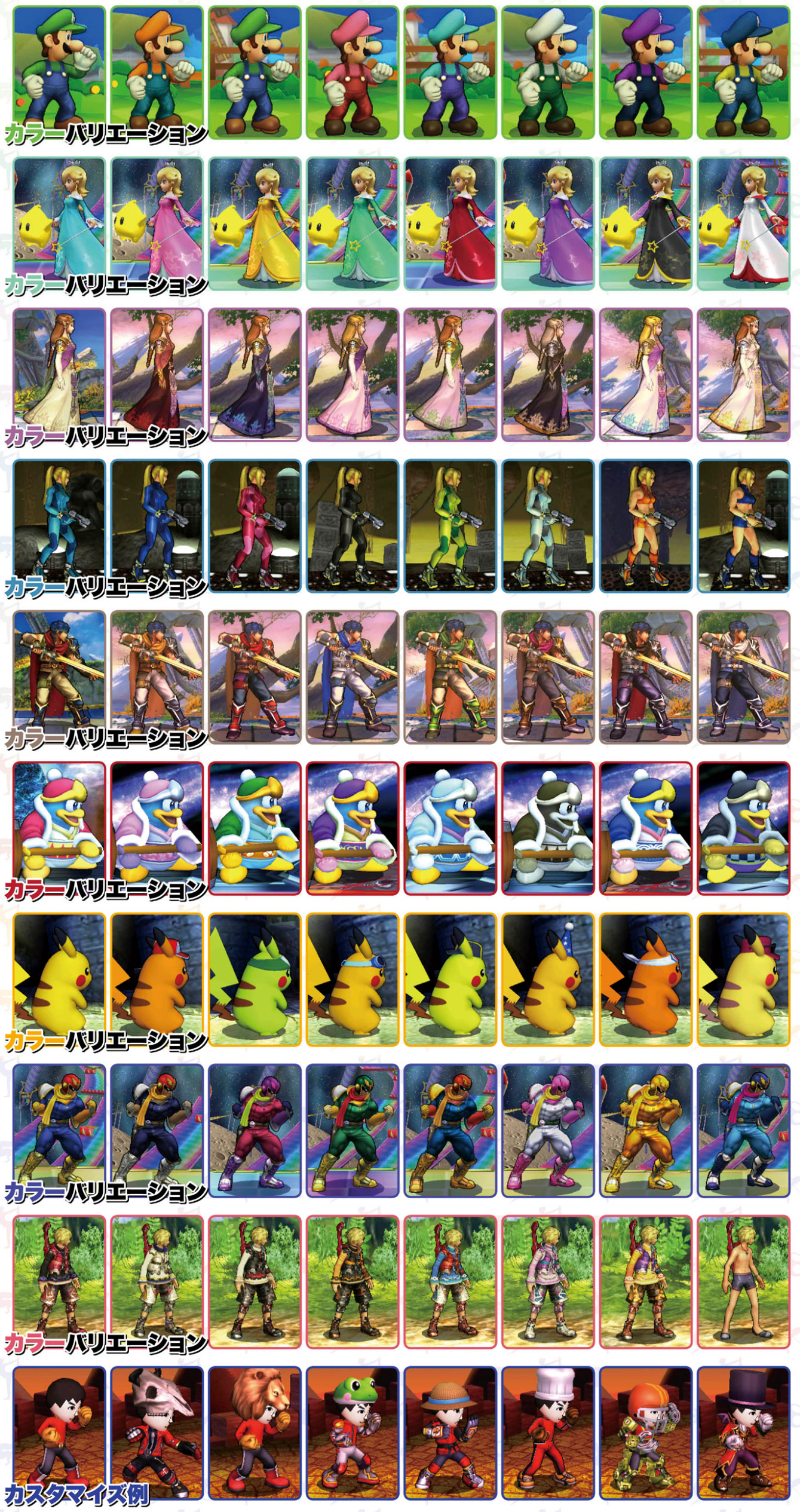 Every color palette for all currently announced characters in Super Smash Bros. 3DS image #2
