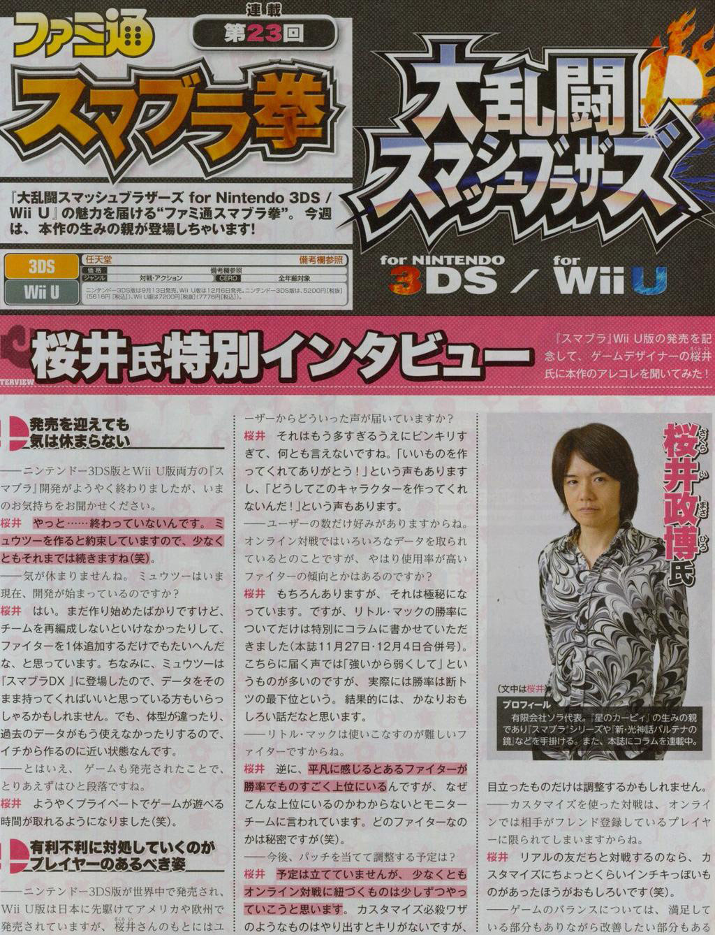 Sakura has no plans to balance Super Smash Bros. Wii U/3DS further, outside of fixes to improve online experience - Famitsu scan