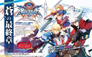 BlazBlue: Central Fiction adds Es from Xblaze image #1