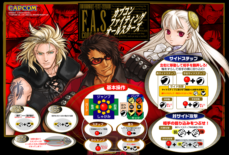 Capcom Fighting All-Stars Character Select 3 out of 7 image gallery