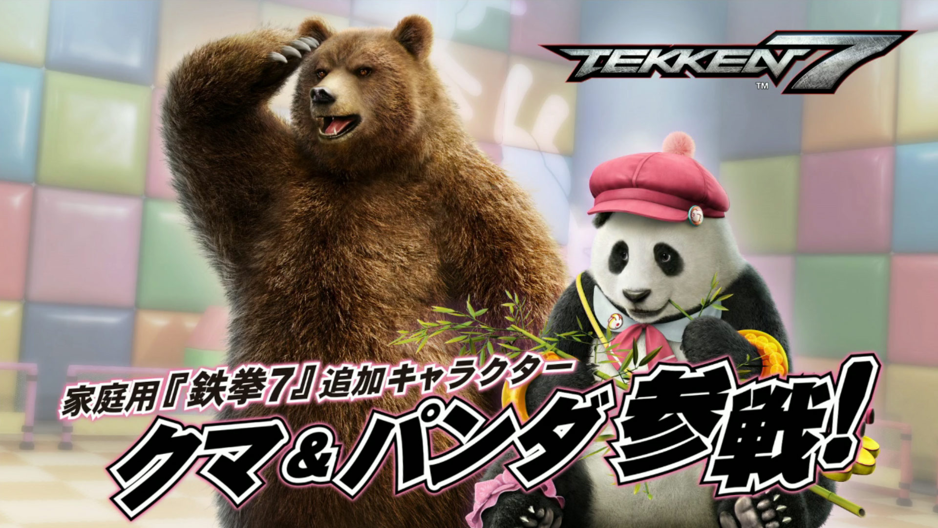 Tekken 7: Fated Retribution Kuma & Panda Reveal 1 out of 6 image gallery