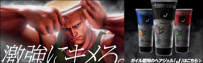 Street Fighters Guile Becomes Spokesperson For Hair Gel In Japan