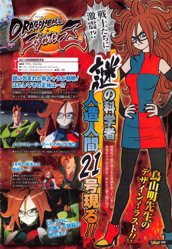 Yamcha, Tien, and Android 21 1 out of 2 image gallery