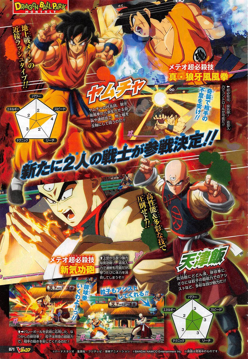 Yamcha, Tien, and Android 21 2 out of 2 image gallery