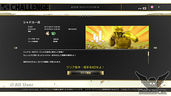 Street Fighter 5: Arcade Edition - Extra Battle screenshots 1 out of 4 image gallery