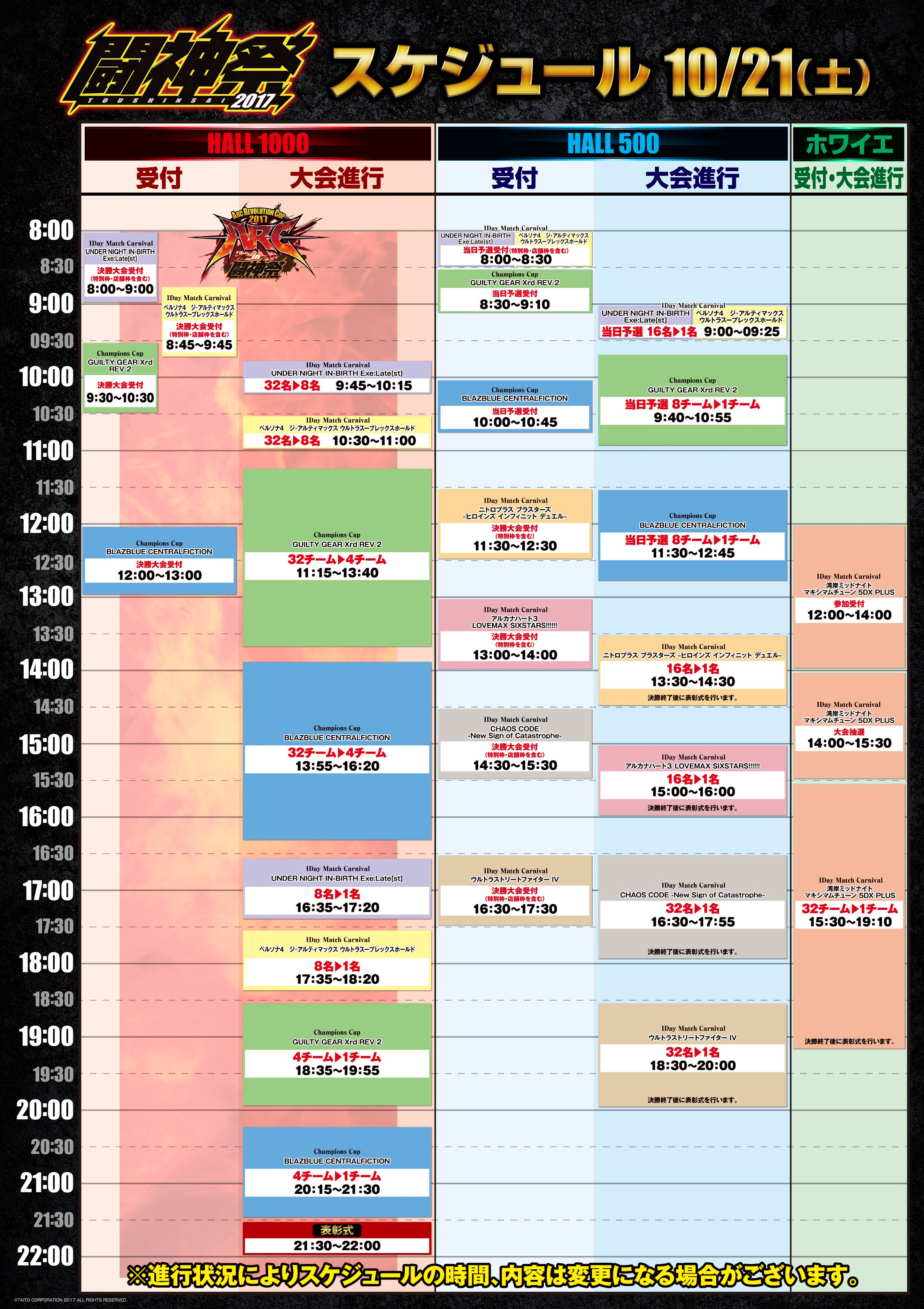 Toushinsai 2017 Event Schedule 1 out of 2 image gallery