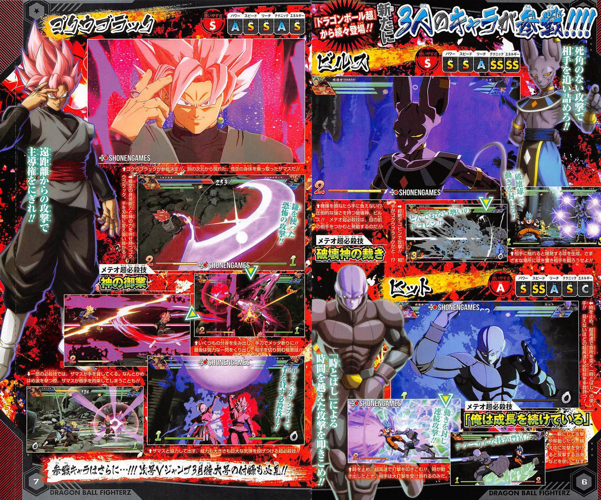 Goku Black, Beerus, and Hit Dragon Ball FighterZ scan 1 out of 2 image gallery