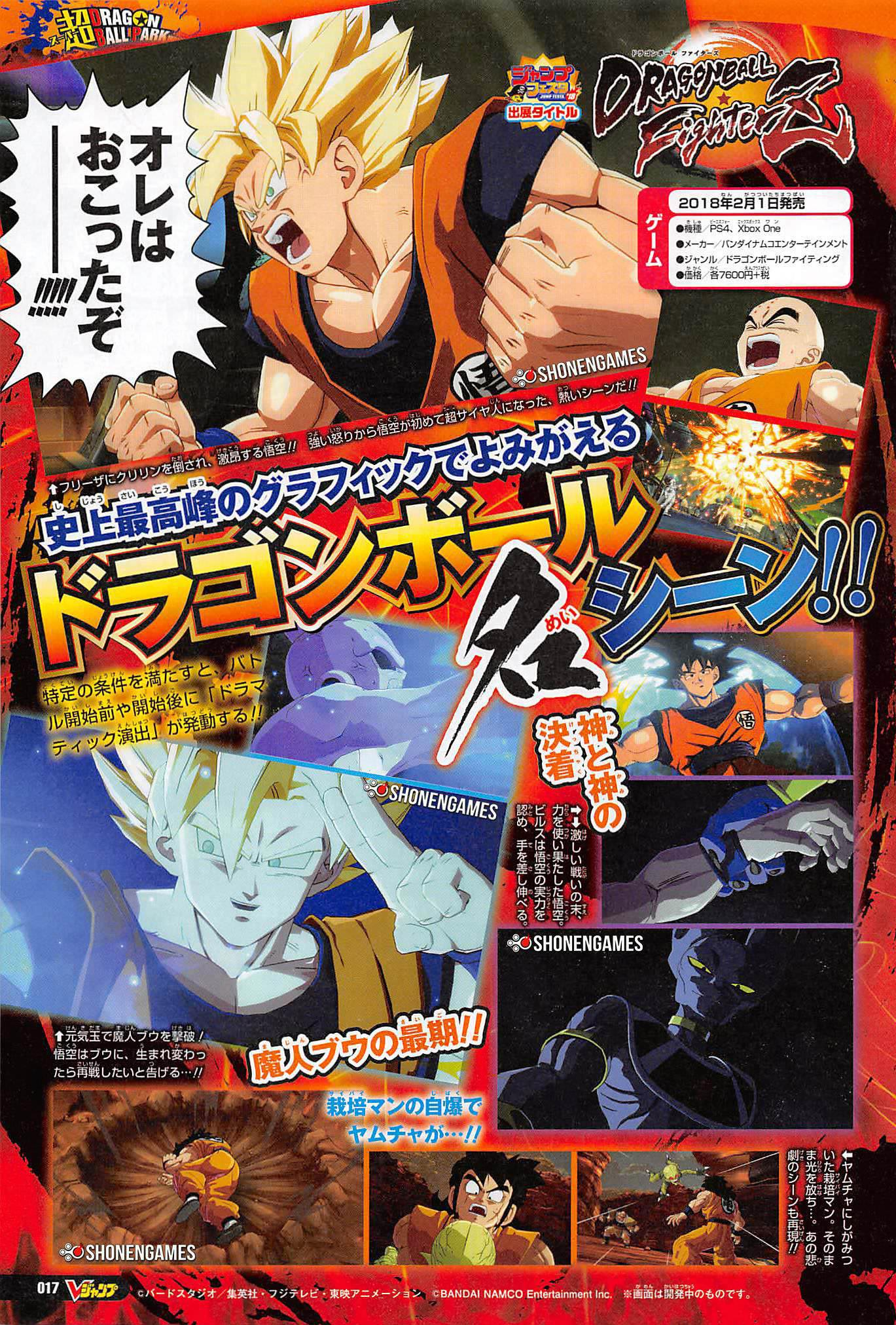 Goku Black, Beerus, and Hit Dragon Ball FighterZ scan 2 out of 2 image gallery