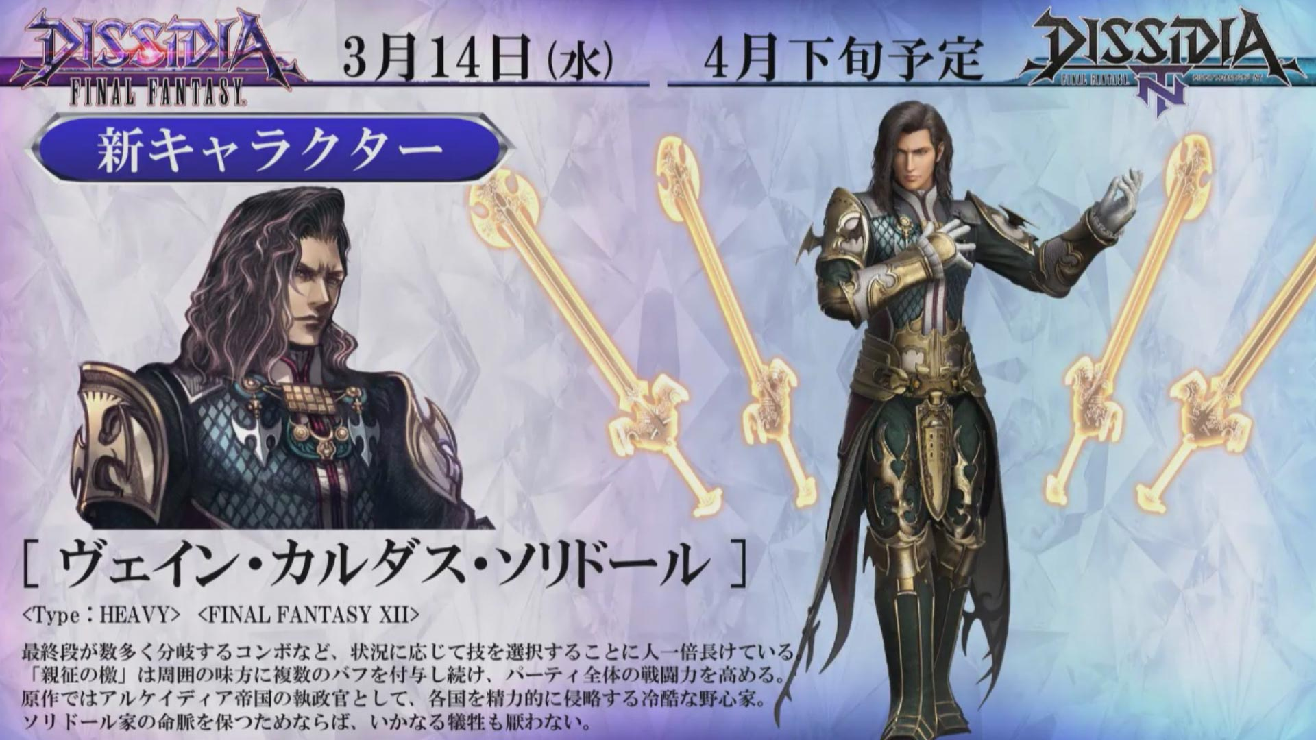 Dissidia Final Fantasy NT Vayne Reveal 10 out of 12 image gallery