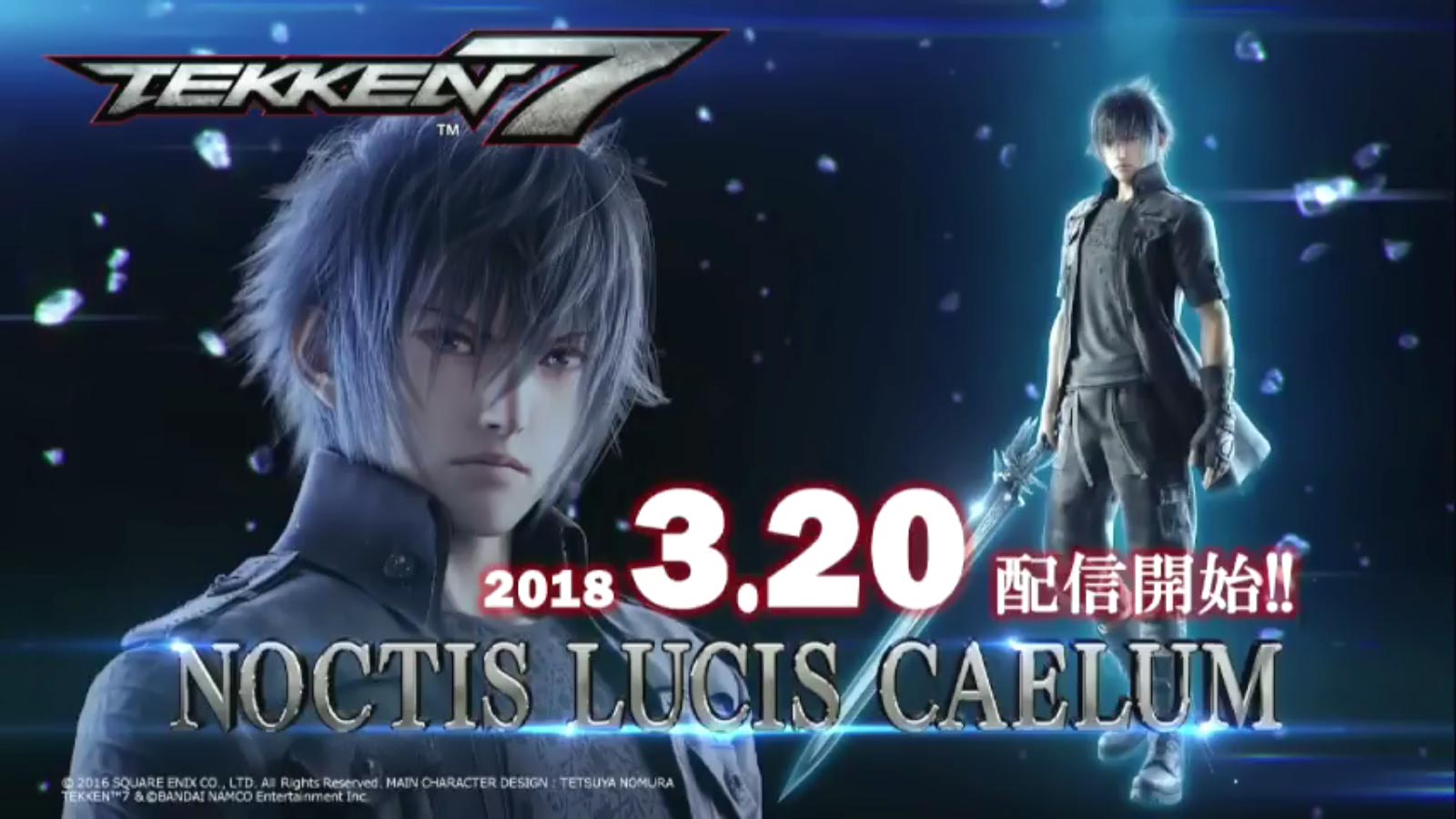 Noctis Lucis Caelum Tekken 7 release date 1 out of 1 image gallery