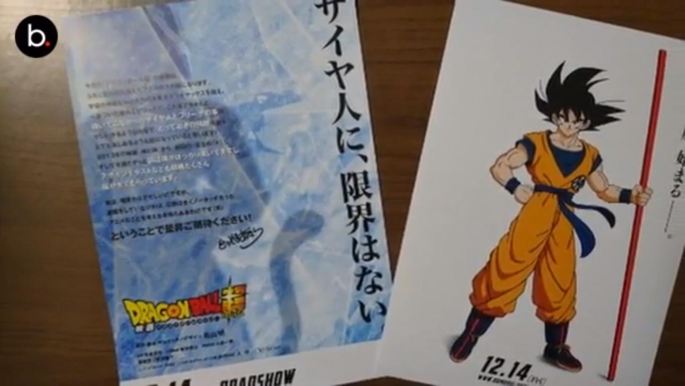 Dragon Ball Super movie leaflets 1 out of 1 image gallery