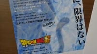 Dragon Ball Super movie leaflets  out of 1 image gallery