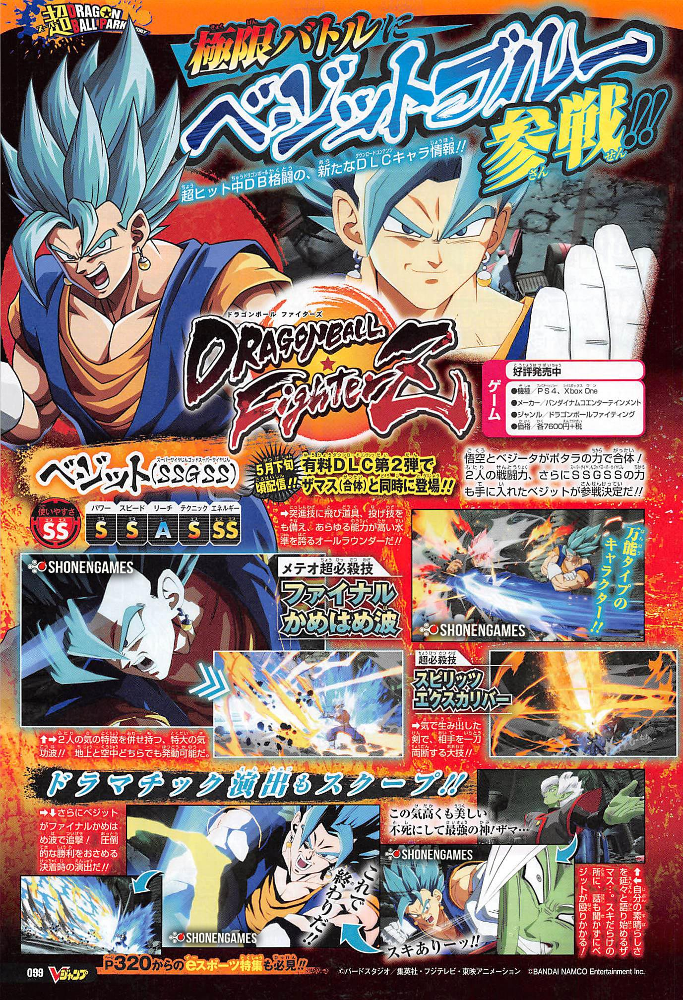 Vegito Blue Dragon Ball FighterZ V-Jump scan 1 out of 1 image gallery