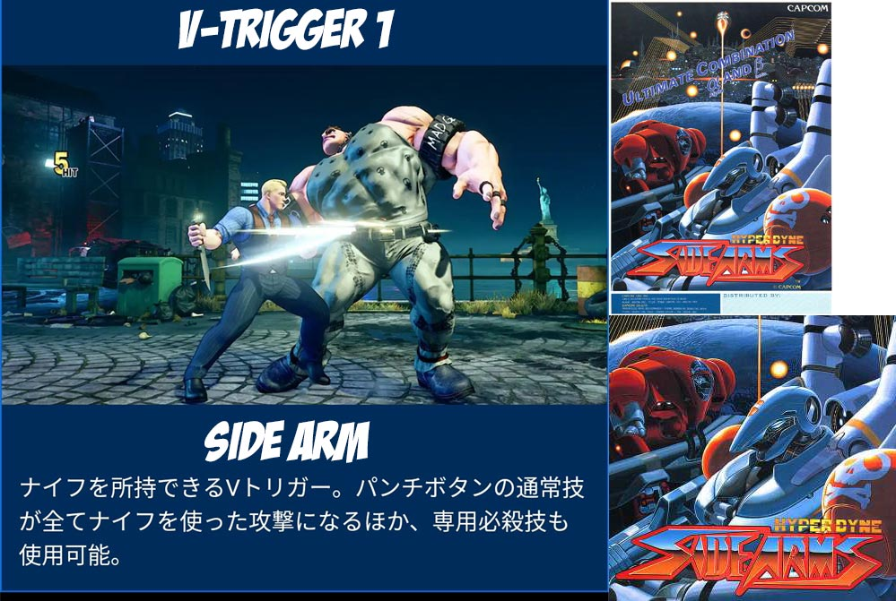 Cody references in Street Fighter 5 4 out of 5 image gallery