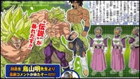 New Broly and Paragus scan image #1