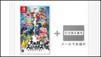 Super Smash Bros. Ultimate physical case + digital code image #1