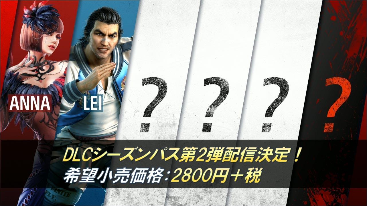 Tekken 7 Season 2 Gallery 1 out of 7 image gallery