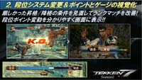 Tekken 7 Season 2 Gallery  out of 7 image gallery