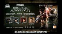 Soul Calibur Presentation Gallery image #5