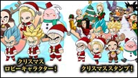 Dragon Ball FighterZ Holiday content image #1