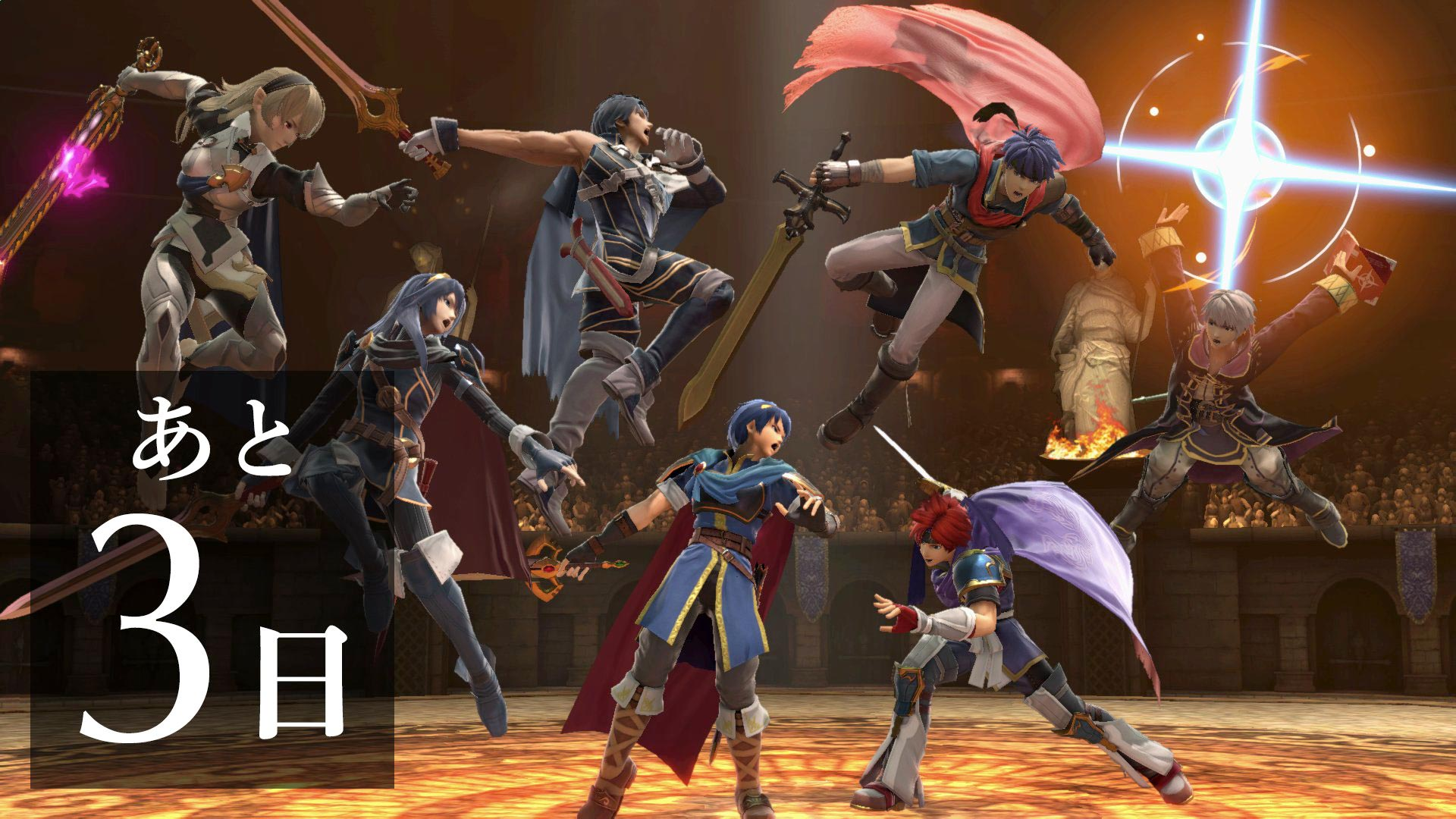 Super Smash Bros. Ultimate countdown art part 2 5 out of 9 image gallery