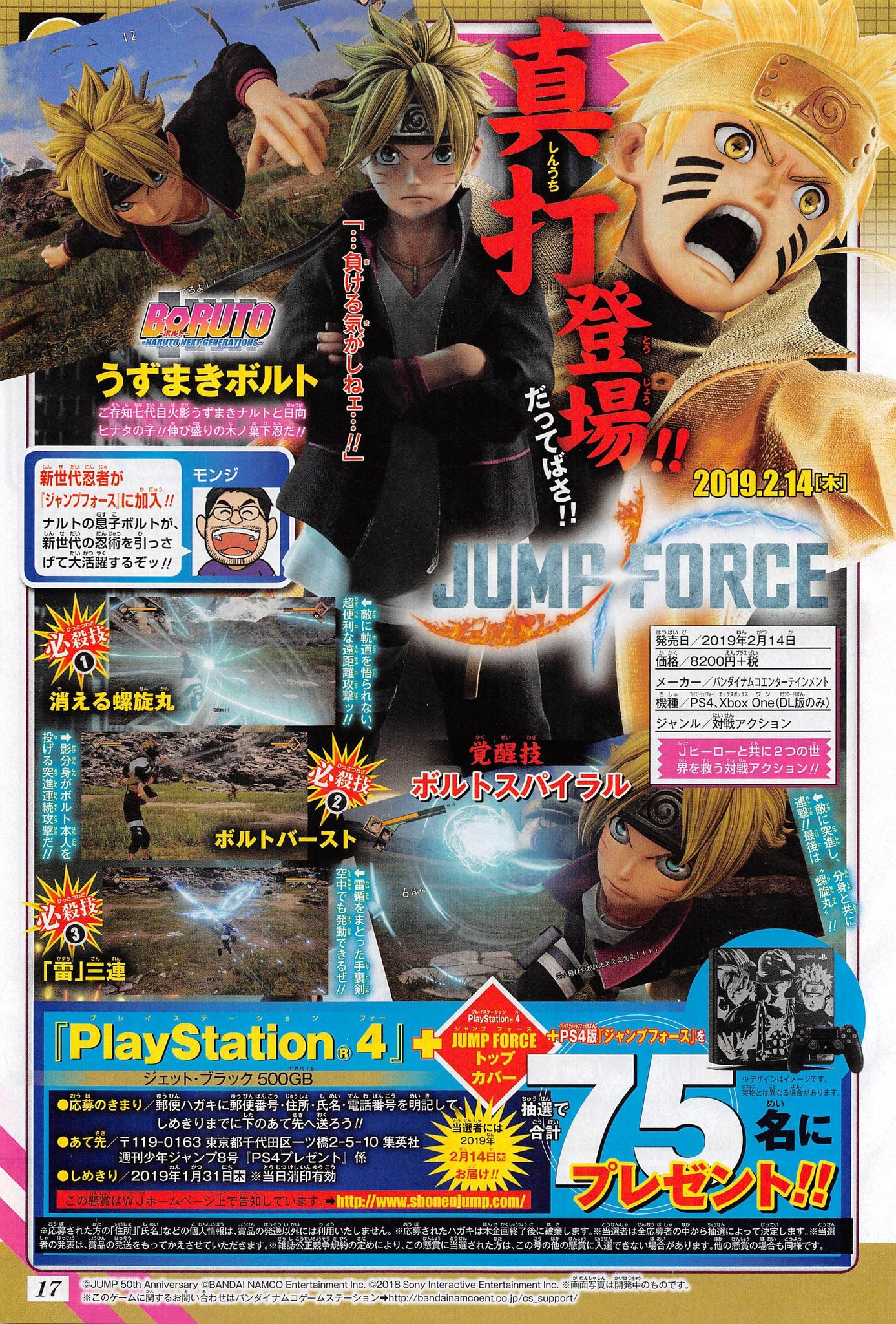 New Jump Force screenshots for Boruto, Kakashi, Gaara and Kaguya 1 out of 9 image gallery