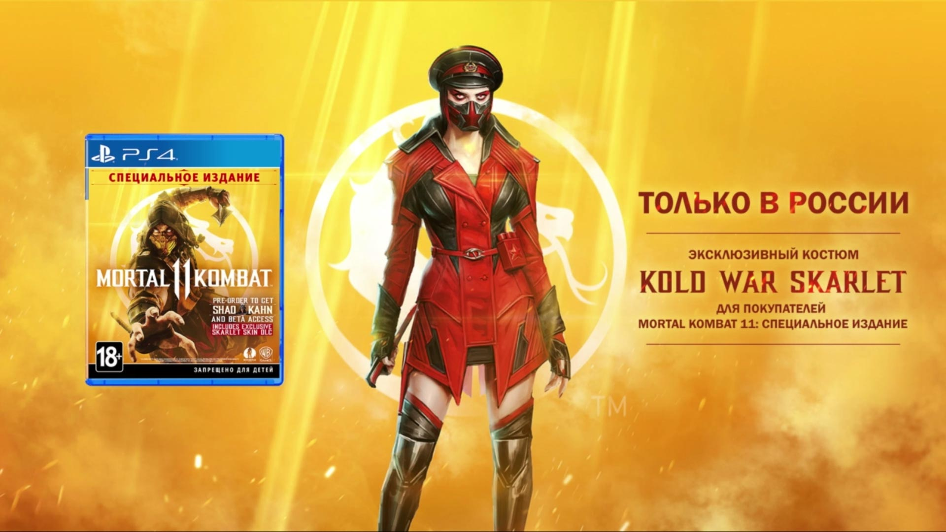 Skarlet's Russia exclusive costume in Mortal Kombat 11 1 out of 3 image gallery