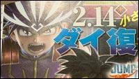 Dai revealed for Jump Force image #1