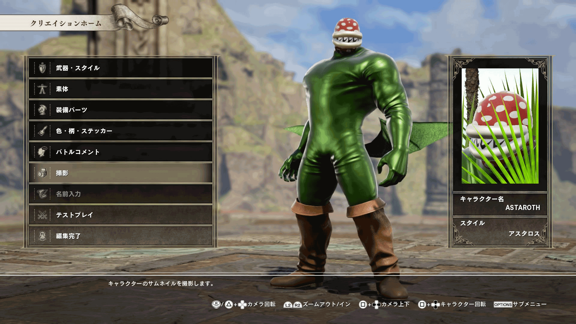 Piranha Plant in Soul Calibur 6 3 out of 5 image gallery