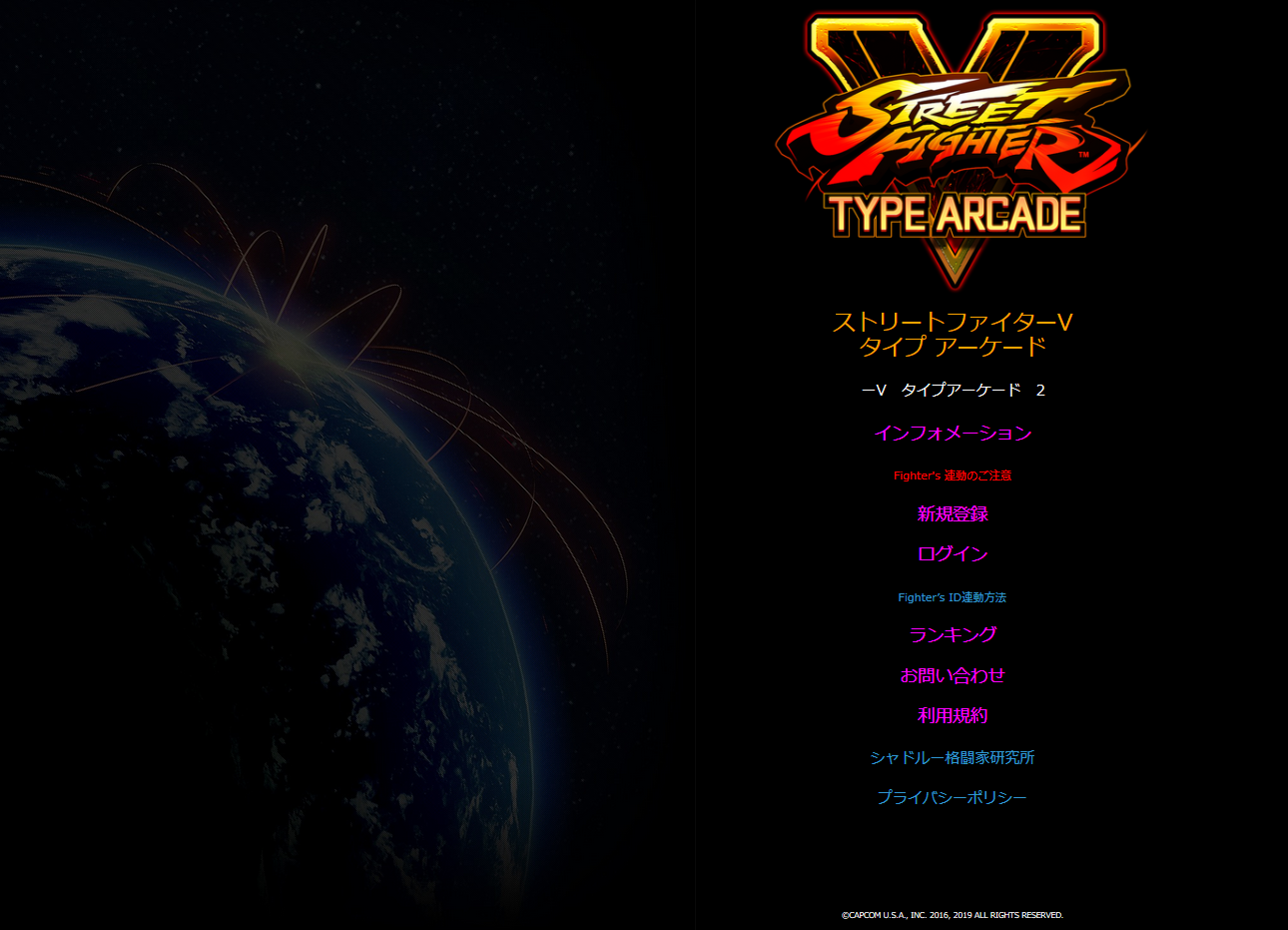 Street Fighter 5: Type Arcade launch 6 out of 6 image gallery