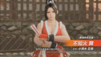 Dead or Alive 6 Mai and Kula Trailer Images image #1